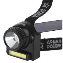 GA-501 Фонари АР АРМИЯ РОССИИ налобный Гранит [3Вт COB + 3Вт LED, ближ и дальн свет, аккум, карт] (3