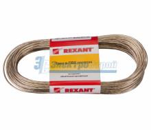 Трос стальной в ПВХ изоляции  d=2.0 мм, моток 20 метров  REXANT