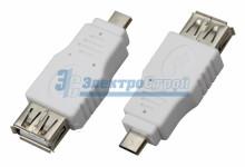 Переходник  гнездо USB-A (Female) - штекер Micro USB (Male)  REXANT