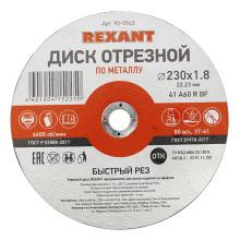 Диск отрезной по металлу (230х1.8х22.23 мм) REXANT