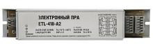 ЭПРА для люминесцентных ламп ETL-418-А2 4х18Вт Т8/G13