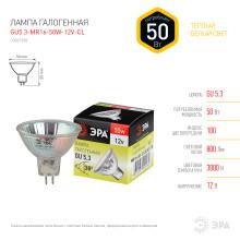 Лампа галогенная GU5.3-MR16-50W-12V-CL  ЭРА (галоген, софит, 50Вт, нейтр, GU5.3)