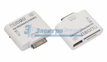 Адаптер для iPhone 4 на USB, SD, microSD для переноса фото белый